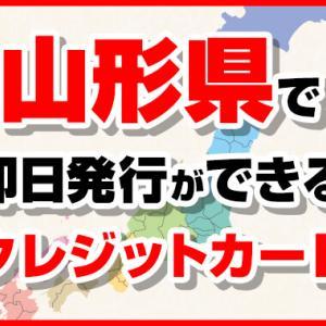 山形県東根市で即日融資できるキャッシング!申し込み方法と利息を比較
