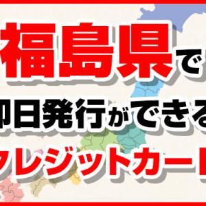 福島県西郷村で即日融資できるキャッシング!申し込み方法と利息を比較
