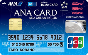 ソラチカカードの詳細