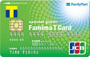 ファミマTカードはnanacoにチャージできる?お得な入金方法まとめ