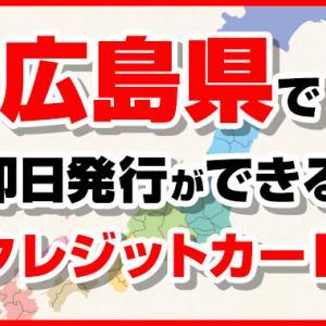 広島県竹原市で即日融資できるキャッシング!申し込み方法と利息を比較