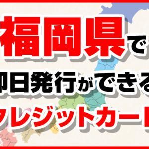 福岡県春日市で即日融資できるキャッシング!申し込み方法と利息を比較