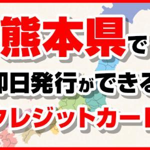 熊本県大津町で即日融資できるキャッシング!申し込み方法と利息を比較