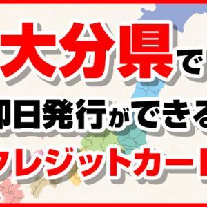 大分県日田市で即日融資できるキャッシング!申し込み方法と利息を比較