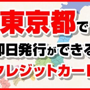 東京都小平市で即日融資できるキャッシング!申し込み方法と利息を比較