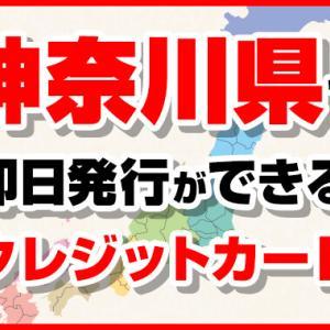 神奈川県横須賀市で即日融資できるキャッシング!申し込み方法と利息を比較
