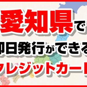 愛知県小牧市で即日融資できるキャッシング!申し込み方法と利息を比較