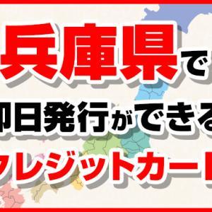 兵庫県朝来市で即日融資できるキャッシング!申し込み方法と利息を比較