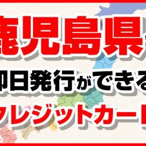 鹿児島県伊佐市で即日融資できるキャッシング!申し込み方法と利息を比較