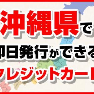 沖縄県嘉手納町で即日融資できるキャッシング!申し込み方法と利息を比較