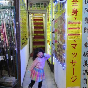 台北の夜、赤ちゃんを抱っこしながら1時間の足つぼマッサージ(子連れ台湾周遊旅 ♯4)