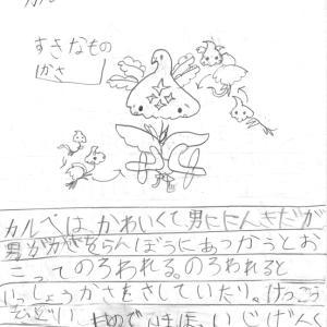 小学校2年生が創作した「まもりがみ」を紹介します:その2(11作目~20作目)