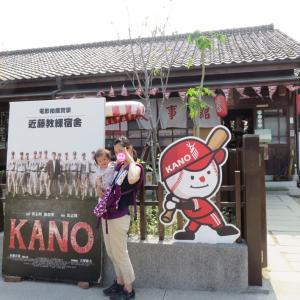 嘉義:檜意森活村のKANO記念館で、戦前の甲子園にタイムトリップ(0歳&4歳:子連れ台湾周遊旅 ♯29)