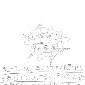 小学校2年生が創作した「まもりがみ」を紹介します:その3(21作目~30作目)