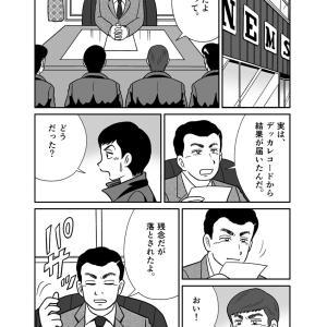 第17章 オーディション -4-