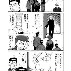 第12章 イグジス -2-