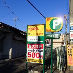 中山寺近くの駐車場に止められないときの穴場駐車場5選