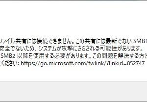 パソコンを新しくしたらSMB1のせいでbuffaloのNAS LinkStation LS-XL-V1が見えなくなった