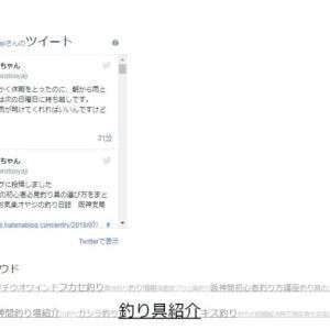 釣りブログのテーマCocoonにtwitterを埋め込む方法が分かった