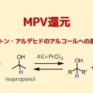 Meerwein-Pondorf-Varley還元 MPV還元によるカルボニルの還元
