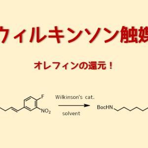 ウィルキンソン触媒(wilkinson触媒)による多重結合への均一系接触水素化