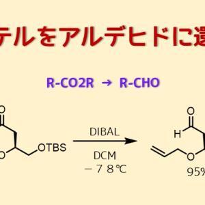 エステルの還元でカルボン酸を合成 DIBAL LAH