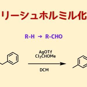 Riecheホルミル化反応で芳香族アルデヒド合成