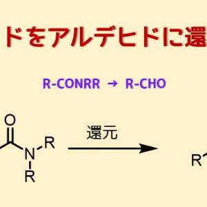 アミドを還元してアルデヒドを合成する方法