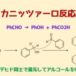 カニッツァーロ反応 Cannizzaro Reactionでアルデヒドをカルボン酸とアルコールに変換