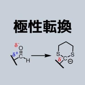 極性転換でカルボニルをアシルアニオンに変換 1,3-ジチアンの化学