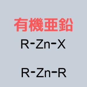 有機亜鉛試薬を用いた合成 – Rieke亜鉛でケトン 根岸カップリング