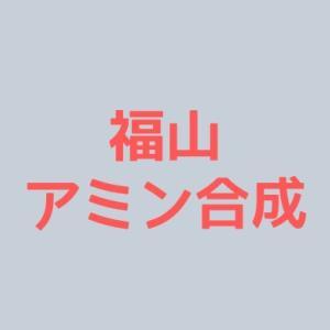 福山アミン合成 ノシル基でアミン合成