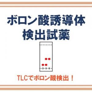 TLCでボロン酸を検出!ボロン酸誘導体の検出試薬