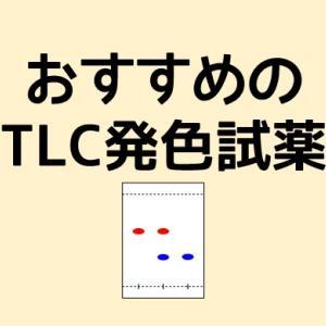 おすすめのTLC発色試薬をランキング形式で紹介!