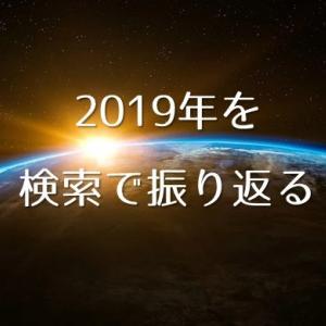 2019年の日本の出来事ランキング!googleトレンドで振り返る