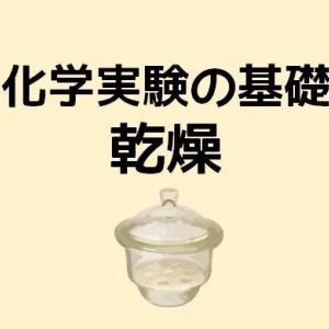 減圧乾燥 化学実験における乾燥のやり方