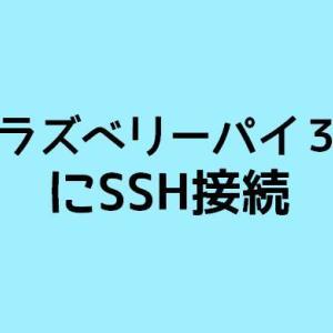 ラズベリーパイ3にSSH接続する方法を簡単に解説