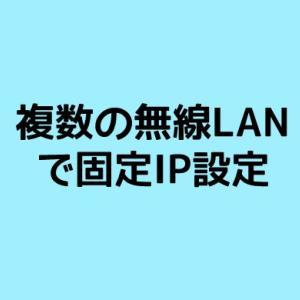 ラズベリーパイ3で複数の無線LANで固定IPを設定する方法