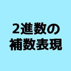 2進数の補数表現とは?2進数で正負を表す方法