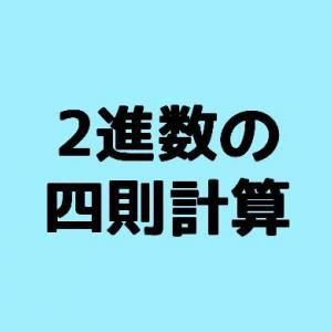 2進数の足し算と引き算 ひっ算のやり方 – 2進数の四則計算