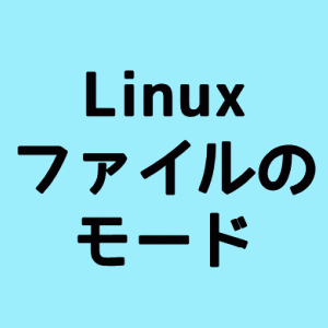 Linuxのファイルのモードとは?drwxr-xr-xの意味
