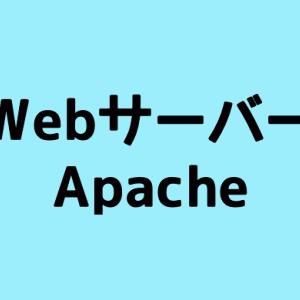 Apacheのインストールから起動まで webサーバーを立ち上げよう!