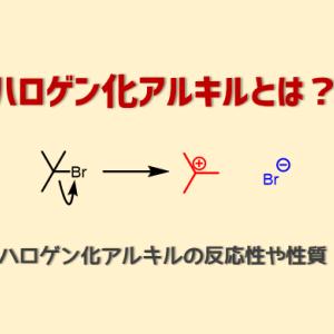 ハロゲン化アルキルの反応・命名法、脱離・置換反応