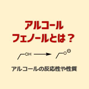 アルコール・フェノールの反応や性質、命名法などを解説!