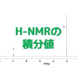 NMRの積分値の見方や意味