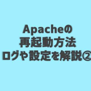 Apacheの再起動 ログや設定を解説②