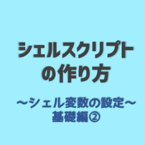 シェル変数の設定・使い方 シェルスクリプトの作り方 基礎編②