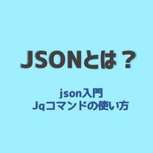 JSONとは?わかりやすく解説!初めてのJSON jqコマンド入門