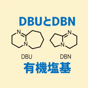 DBU・DBNが強塩基性を示す理由 求核性はあるの?