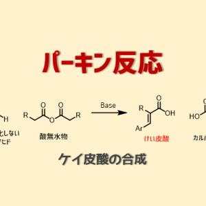 パーキン反応 けい皮酸の合成